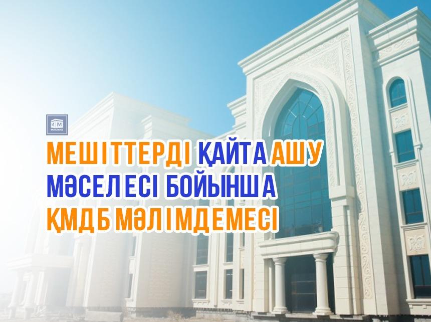 МЕШІТТЕРДІ ҚАЙТА АШУ МӘСЕЛЕСІ БОЙЫНША ҚМДБ МӘЛІМДЕМЕСІ 7