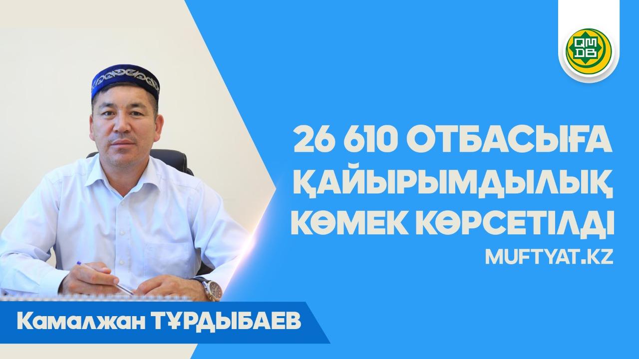 Камалжан Тұрдыбаев: 26 610 отбасыға қайырымдылық көмек көрсетілді