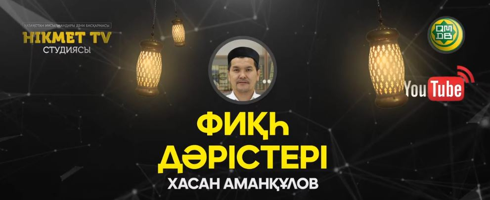 Фиқһ дәрістері - 3 | Хасан Аманқұлов | онлайн дәрістер (LIVE)