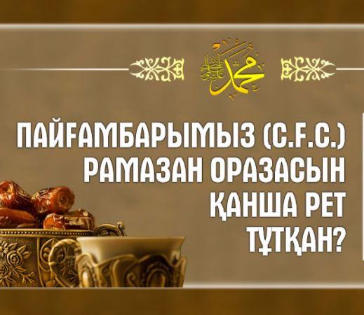 ПАЙҒАМБАРЫМЫЗ (С.Ғ.С.) РАМАЗАН ОРАЗАСЫН ҚАНША РЕТ ТҰТҚАН?