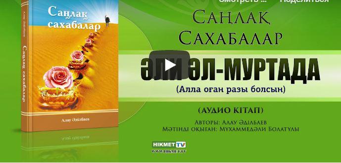 Әли әл Муртада (р.а.) | Саңлақ сахабалар (аудио кітап)
