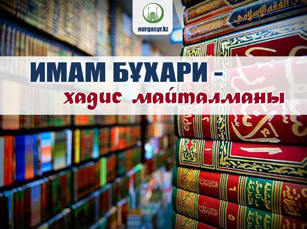 Имам Бұхари – хадис майталманы 224