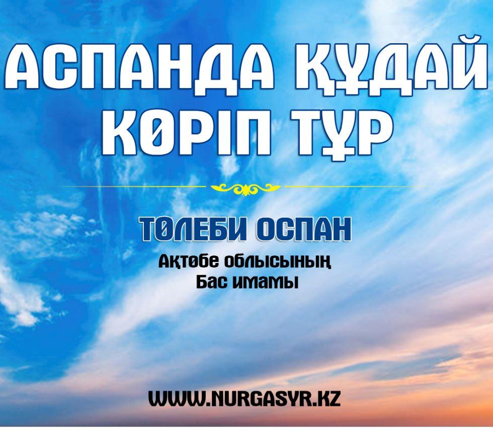 АСПАНДА ҚҰДАЙ КӨРІП ТҰР