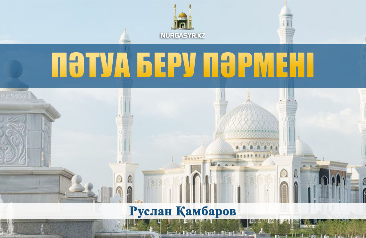 ПӘТУА БЕРУ ПӘРМЕНІ
