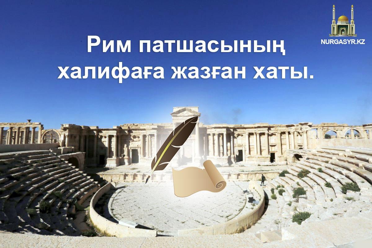 Рим патшасының халифаға жазған хаты