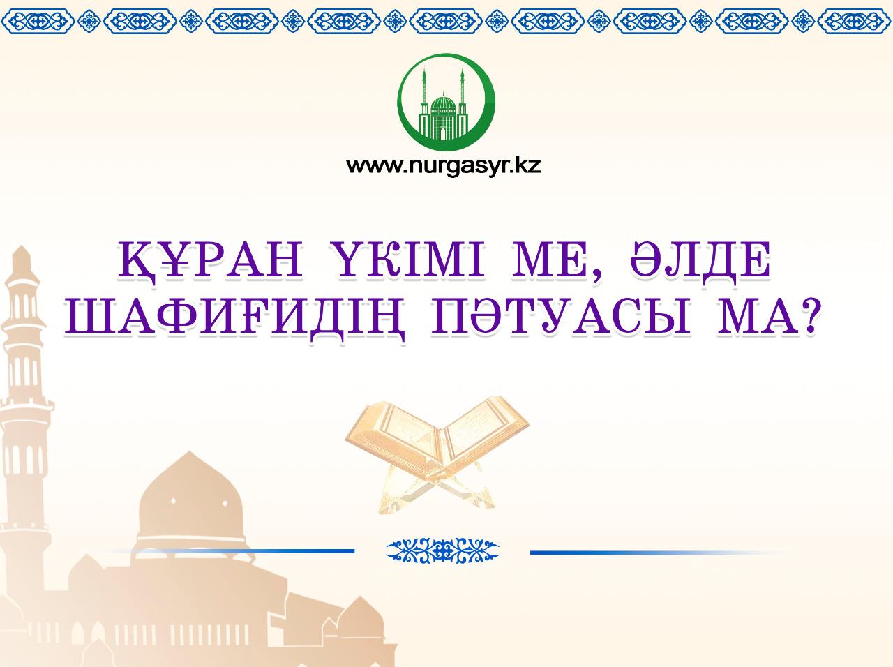 Құран үкімі ме, әлде Шафиғидің пәтуасы ма? 279