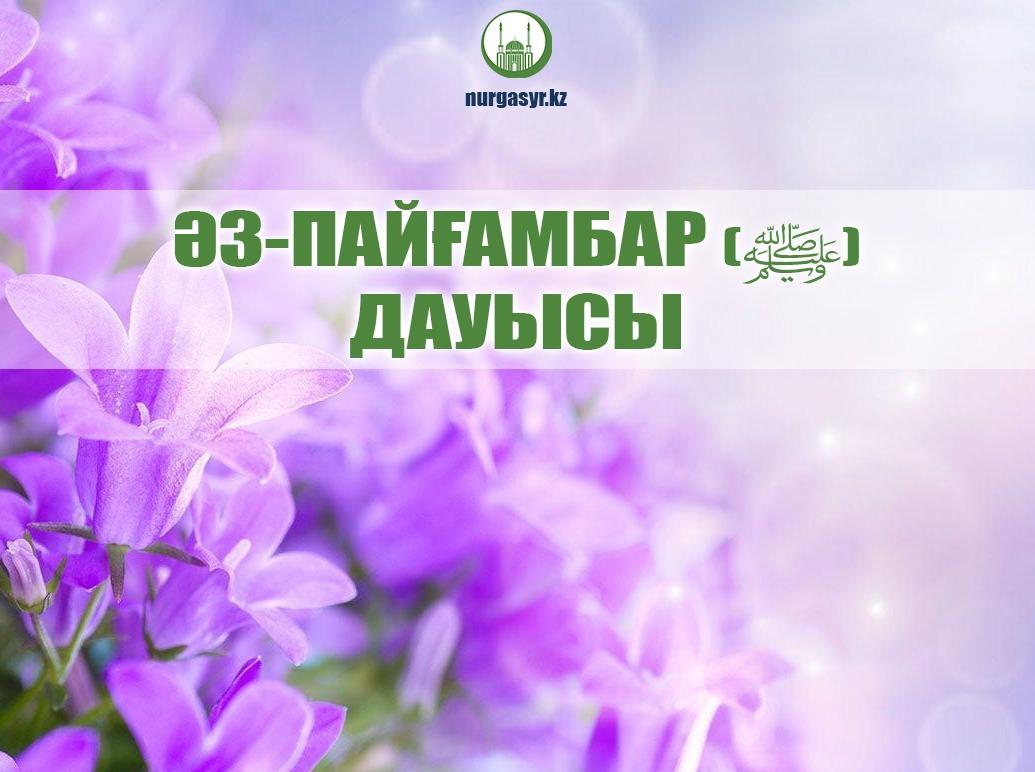 ӘЗ-ПАЙҒАМБАР (ﷺ) ДАУЫСЫ 281