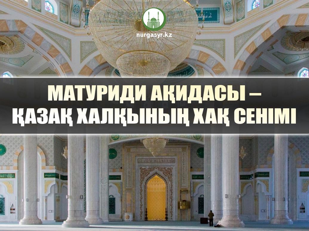 МАТУРИДИ АҚИДАСЫ – ҚАЗАҚ ХАЛҚЫНЫҢ ХАҚ СЕНІМІ