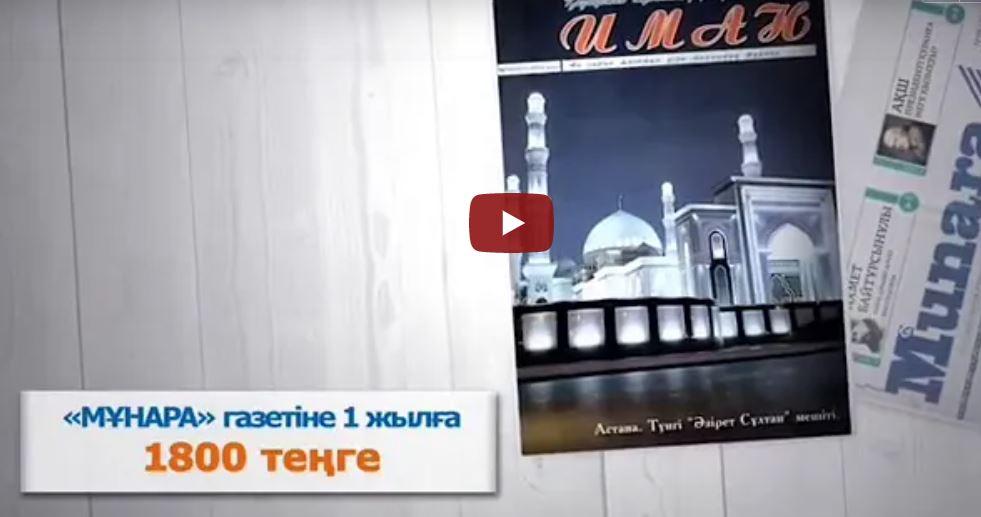 """""""Иман"""" журналы және """"Мұнара"""" газетіне 2021 жылға жазылу науқаны басталды!"""
