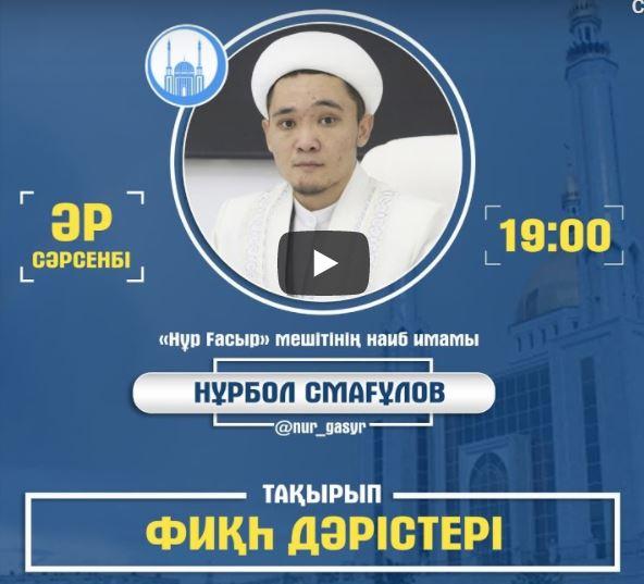 Намазды бұзатын жағдайлар - Нұрбол Смағұлов