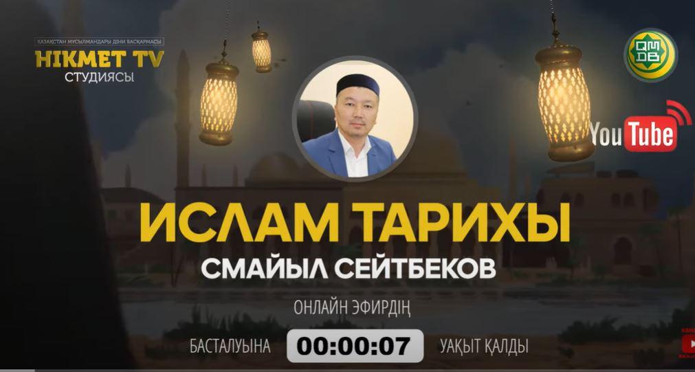 Ислам тарихы - Ор соғысы 2 | Смайыл Сейтбеков | онлайн дәрістер (LIVE)