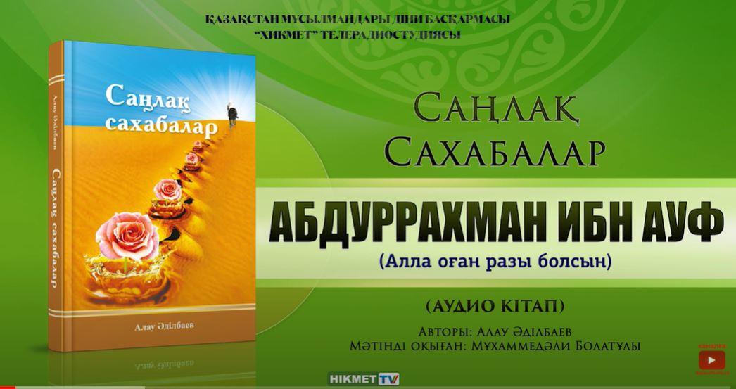 Абдуррахман ибн Ауф (р.а.) | Саңлақ сахабалар (аудио кітап)