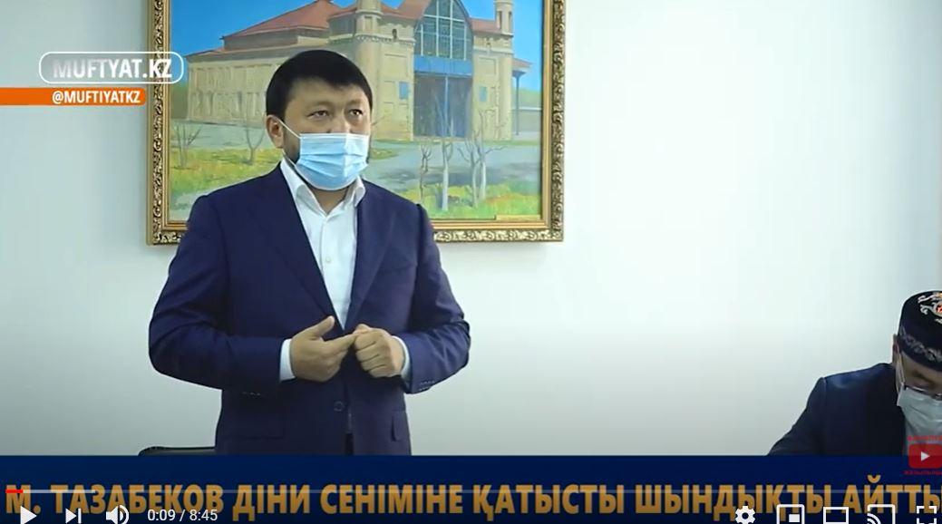 М .Тазабеков діни сеніміне қатысты шындықты айтты (ВИДЕО)