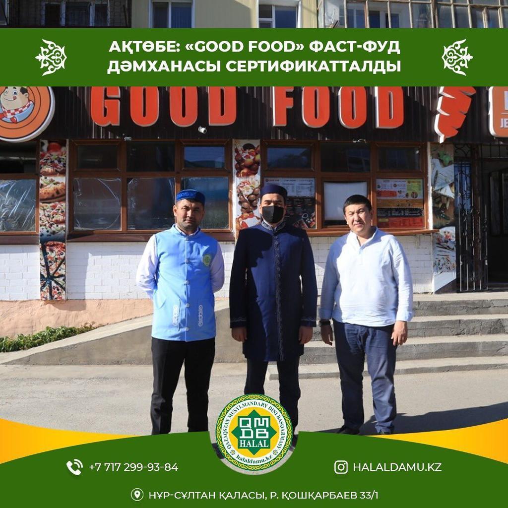 «Good food» фаст-фуд дәмханасы сертификатталды
