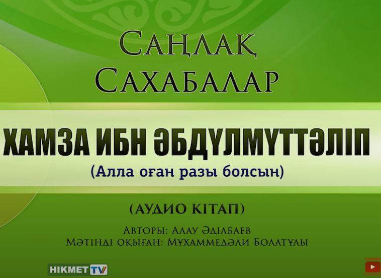 Хамза ибн Әбдүлмүттәліп (р.а.) | Саңлақ сахабалар [аудио кітап]