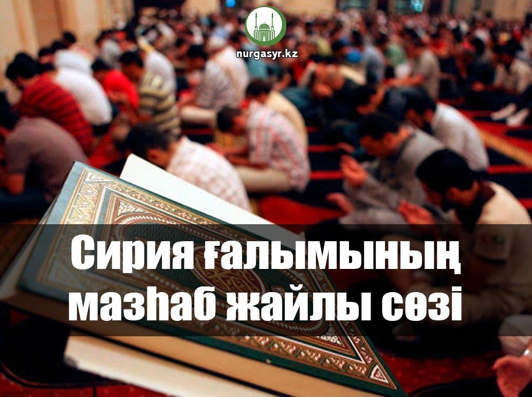 Сирия ғалымының мазһаб жайлы сөзі