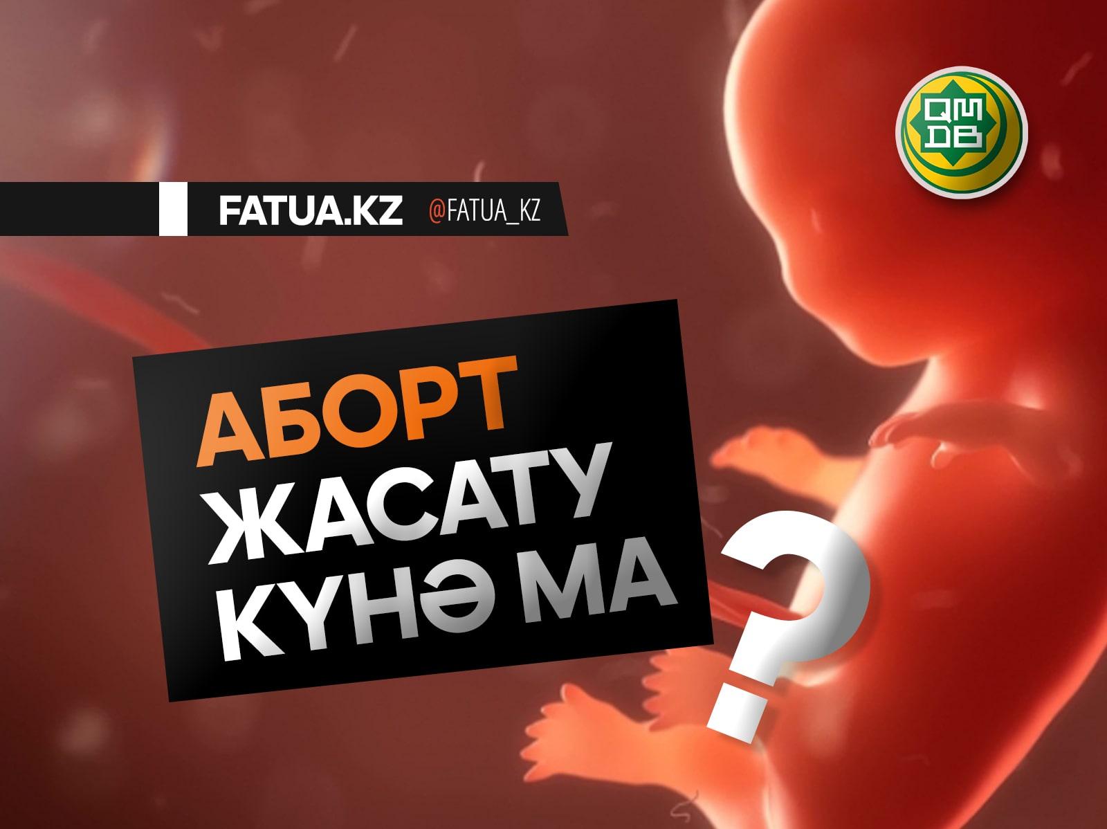 Аборт жасату күнә ма?