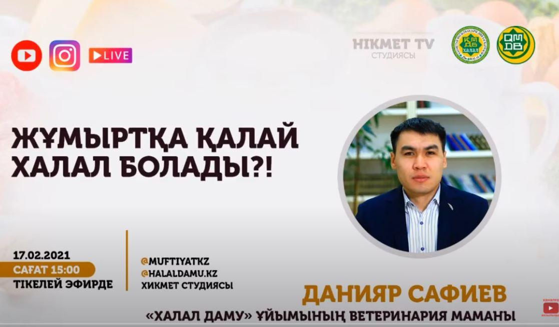 Жұмыртқа қалай халал болады? 3 минут 50 секундтан қараңыз| Данияр Сапиев | онлайн дәрістер (LIVE)