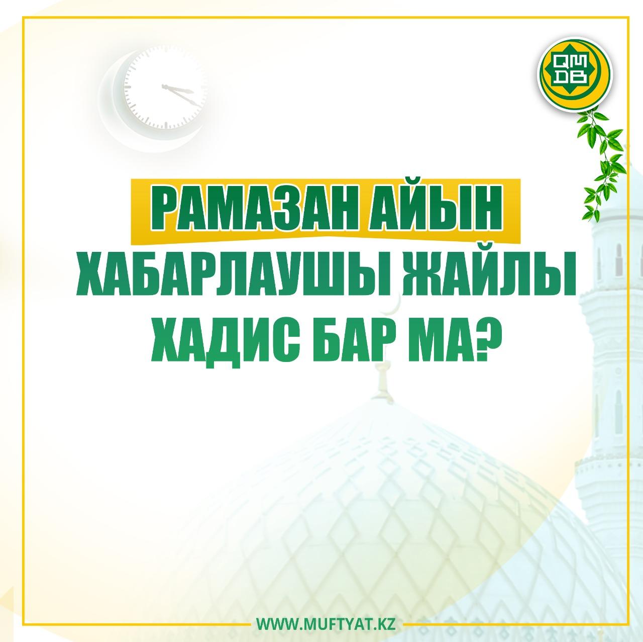 Рамазан айын хабарлаушы жайлы хадис бар ма?