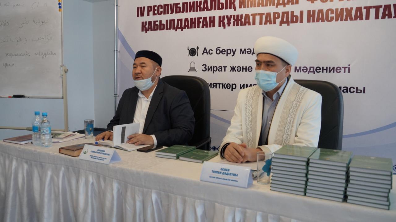Сансызбай Шоқанов имамдарға семинар өткізді