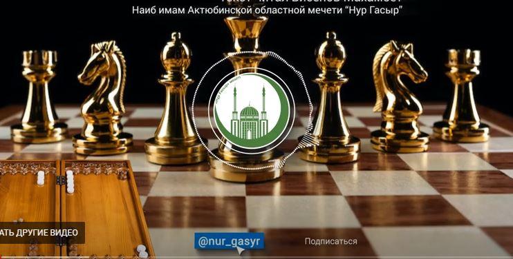 Дозволены ли шариатом шахматы и нарды?