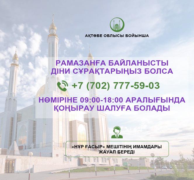 Ақтөбе: «Рамазан 2021» мобильді қосымшасын іске қосты 599