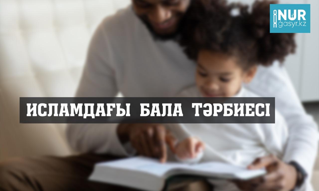 Исламдағы бала тәрбиесі – Абай Шынболатов