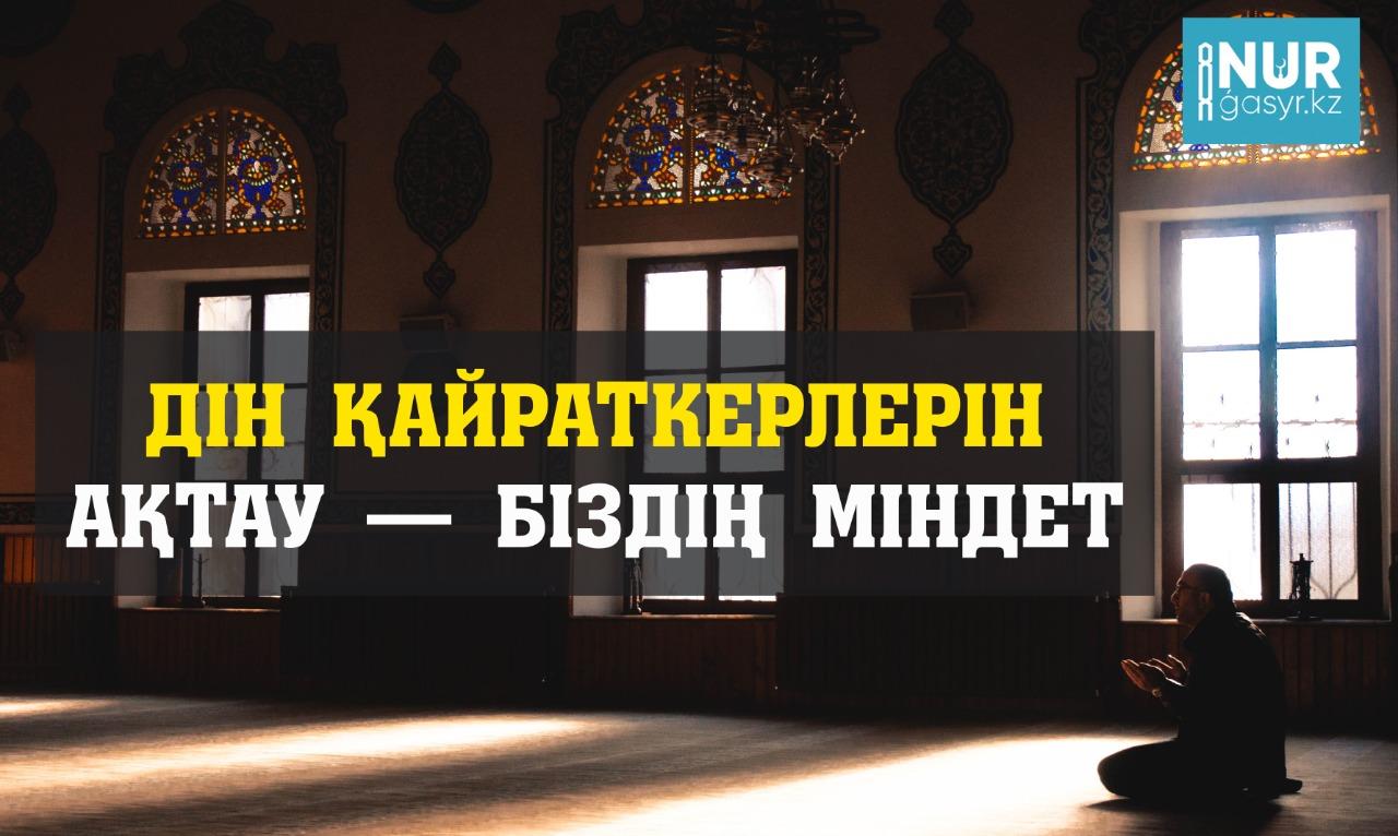 Бақытжан Сатершинов: Дін қайраткерлерін ақтау – біздің міндет