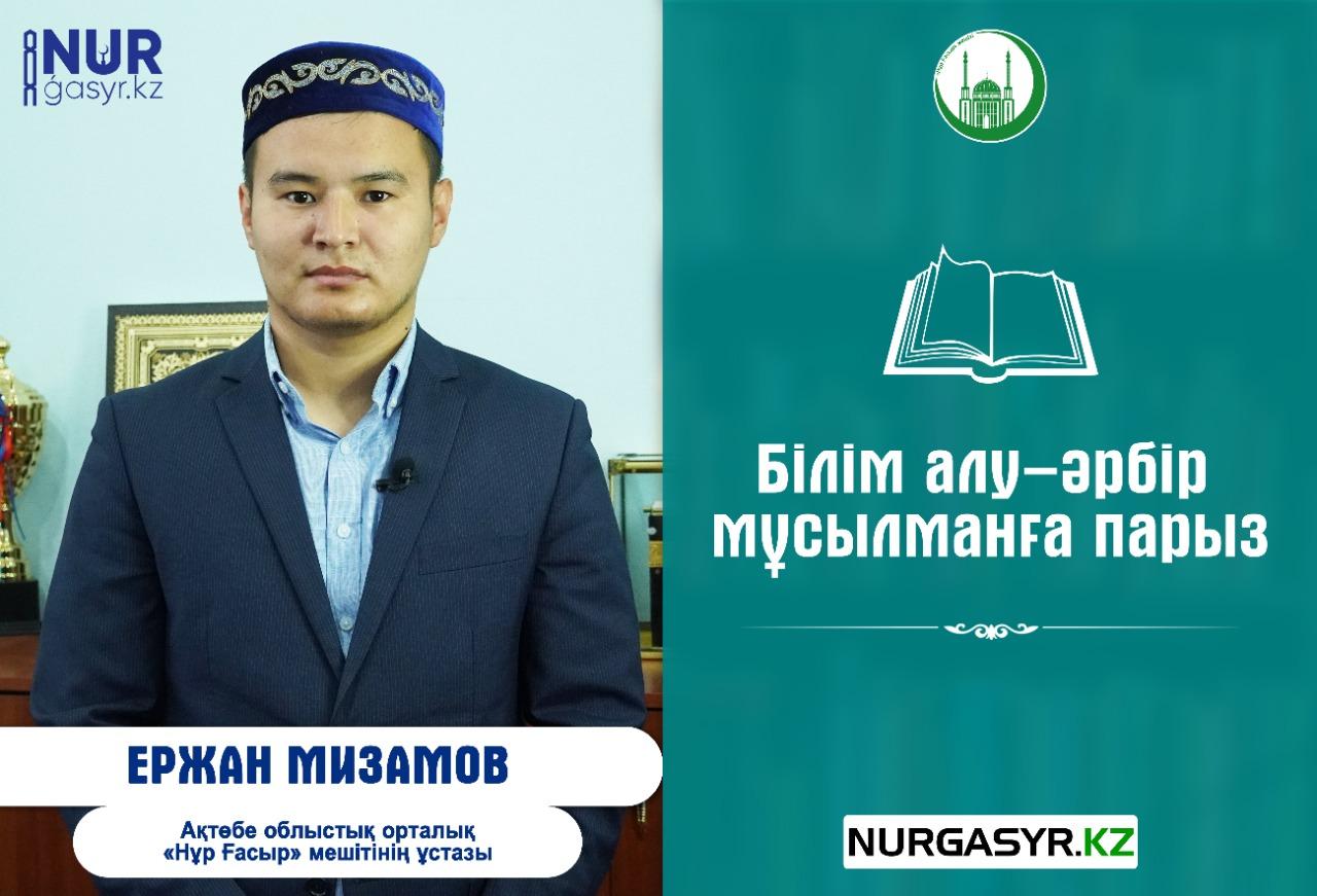 Ержан МИЗАМОВ – Білім алу – әрбір мұсылманға парыз