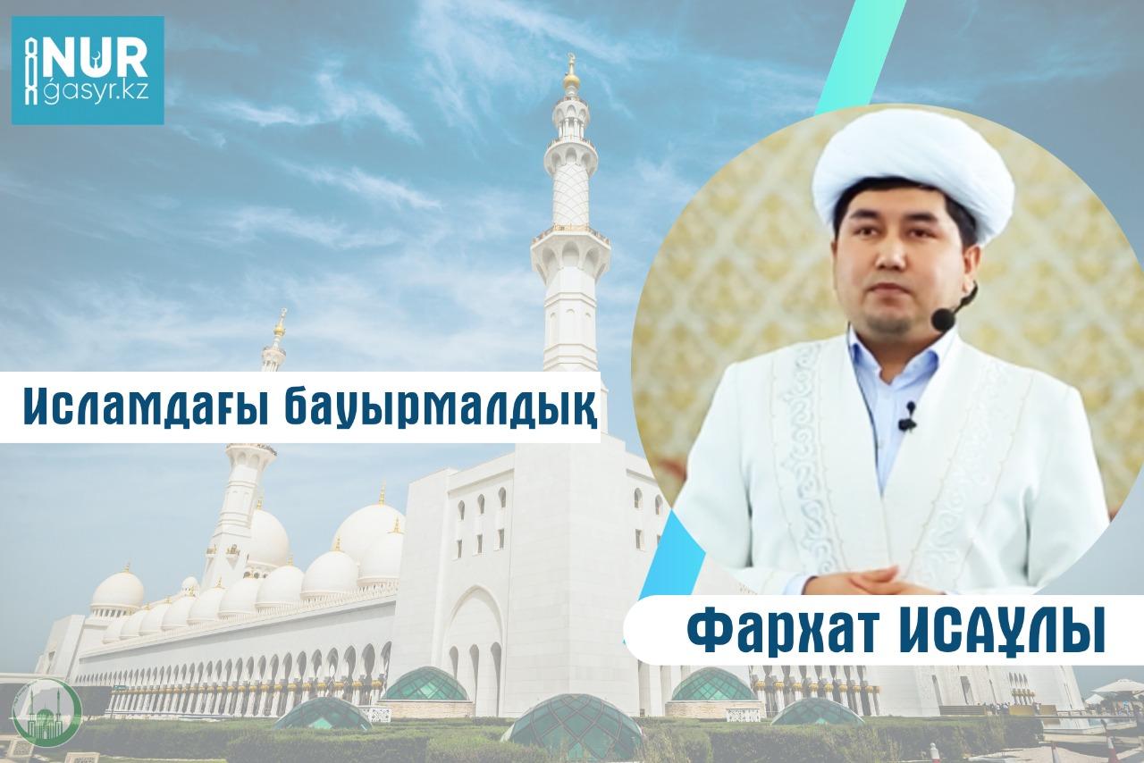 Исламдағы бауырмалдық – Фархат Исаұлы