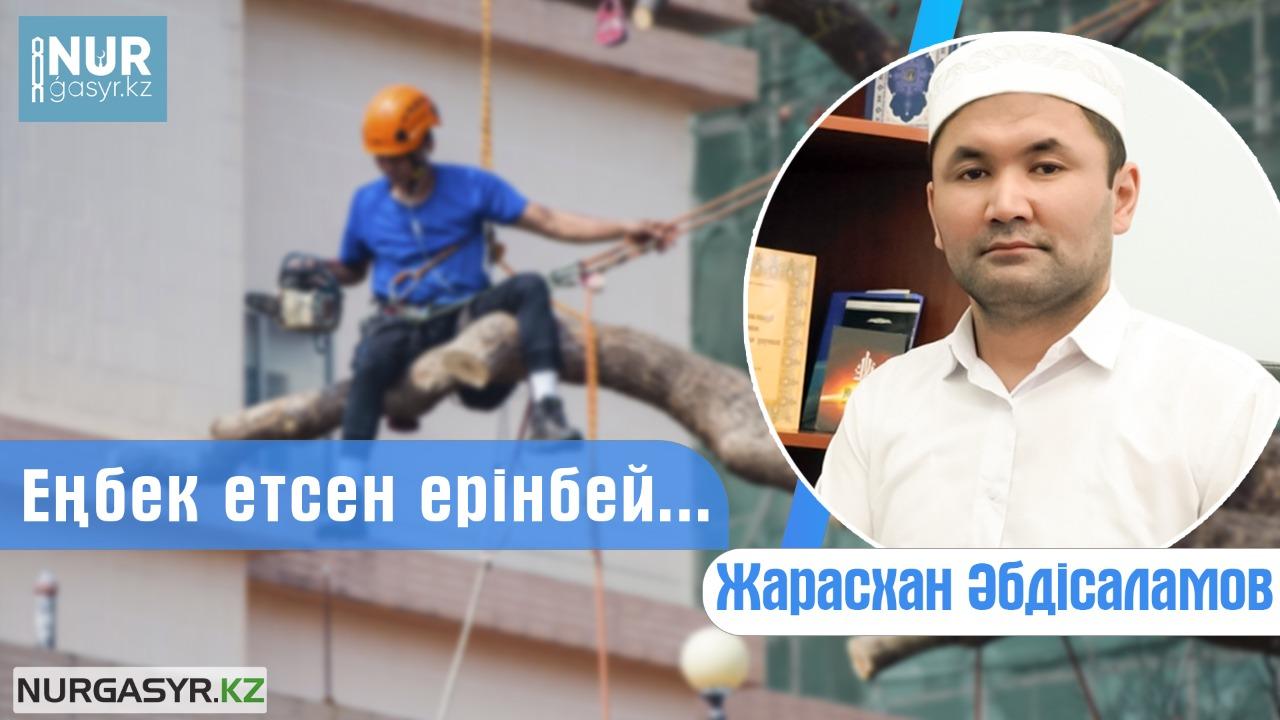 Еңбек етсең ерінбей... /// Жарасхан Әбдісаламов