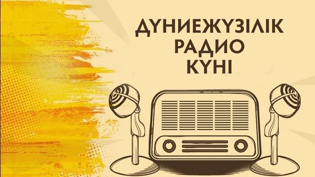 Бас мүфти: Қазақ радиосы – ізгіліктің үнжариясы