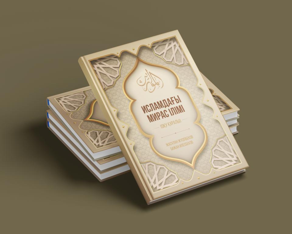 «Исламдағы мирас ілімі» жарыққа шықты