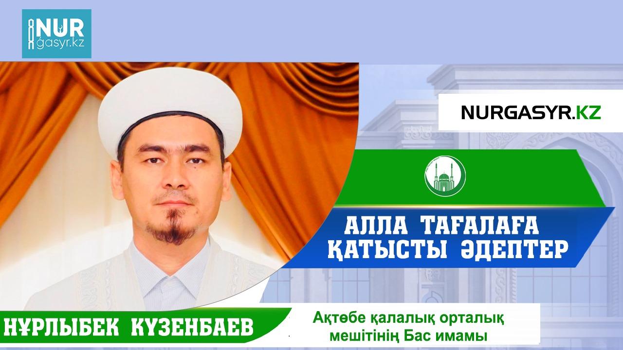 Алла Тағалаға қатысты әдептер /// Нұрлыбек Күзенбаев